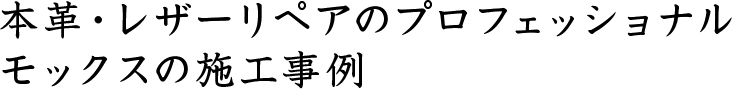 本革・レザーリペアのプロフェッショナルモックスの施工事例